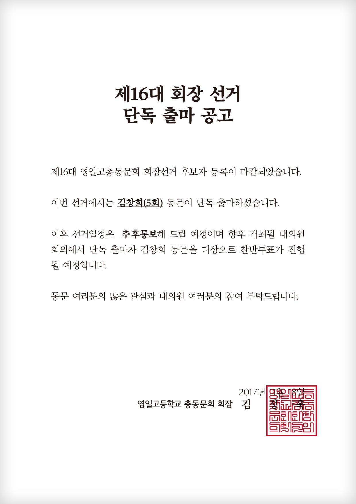 16대총동문회회장단독출마공고2.jpg