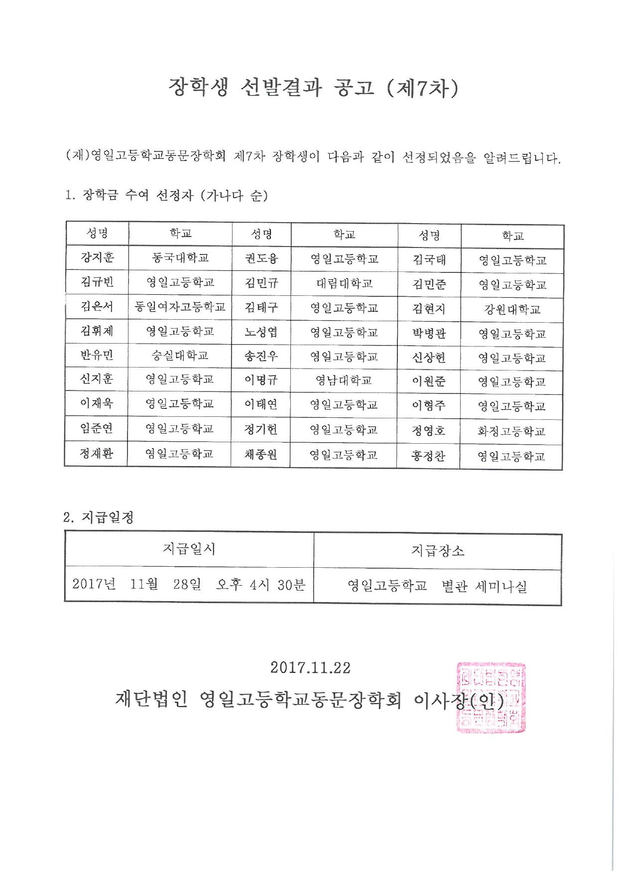선발자-및-수여식-통보_총동문회-2.jpg