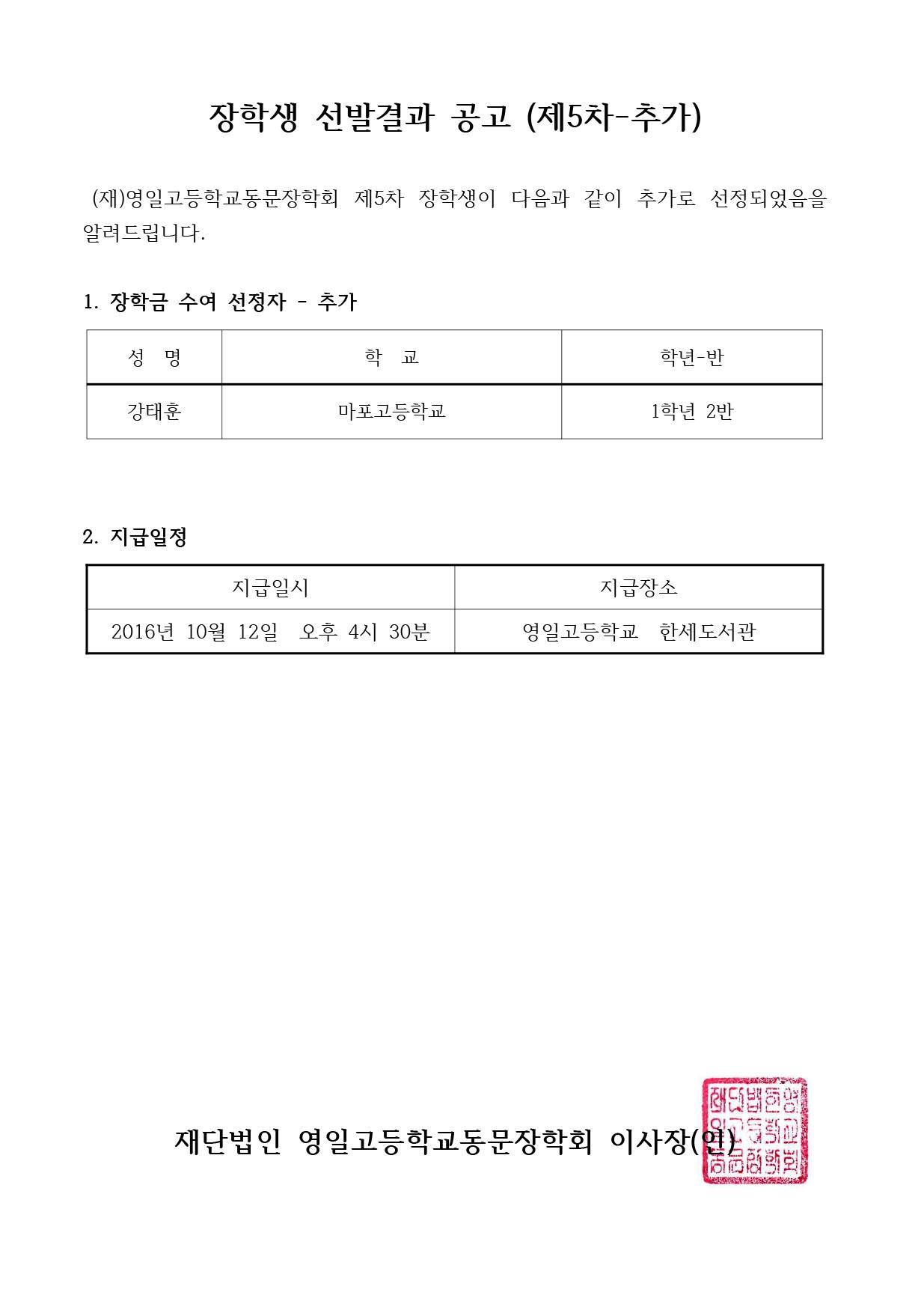 장학금 수여대상자 통보-제5차-추가-강태훈-2.jpg