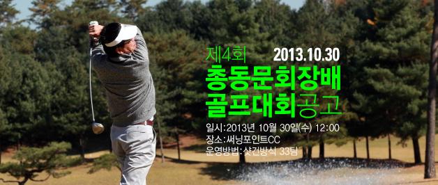 golf4th.jpg