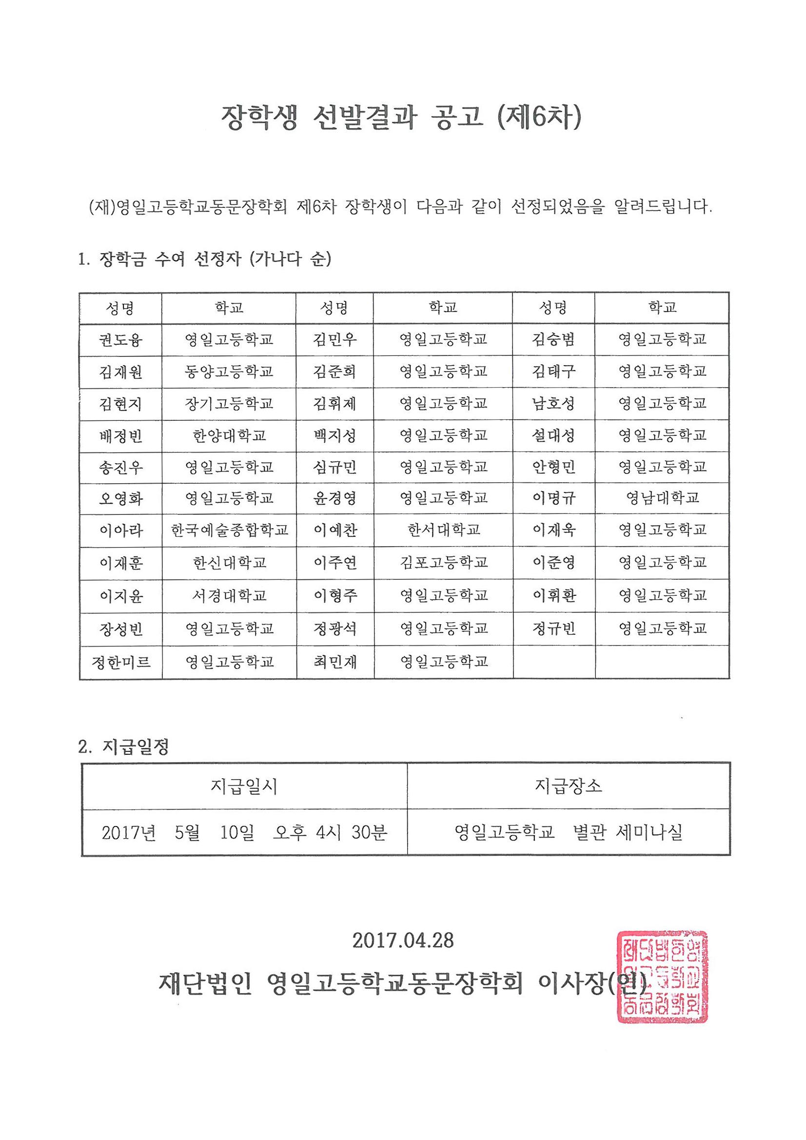 6차장학금 수여대상자 통보-총동문회_페이지_2.jpg