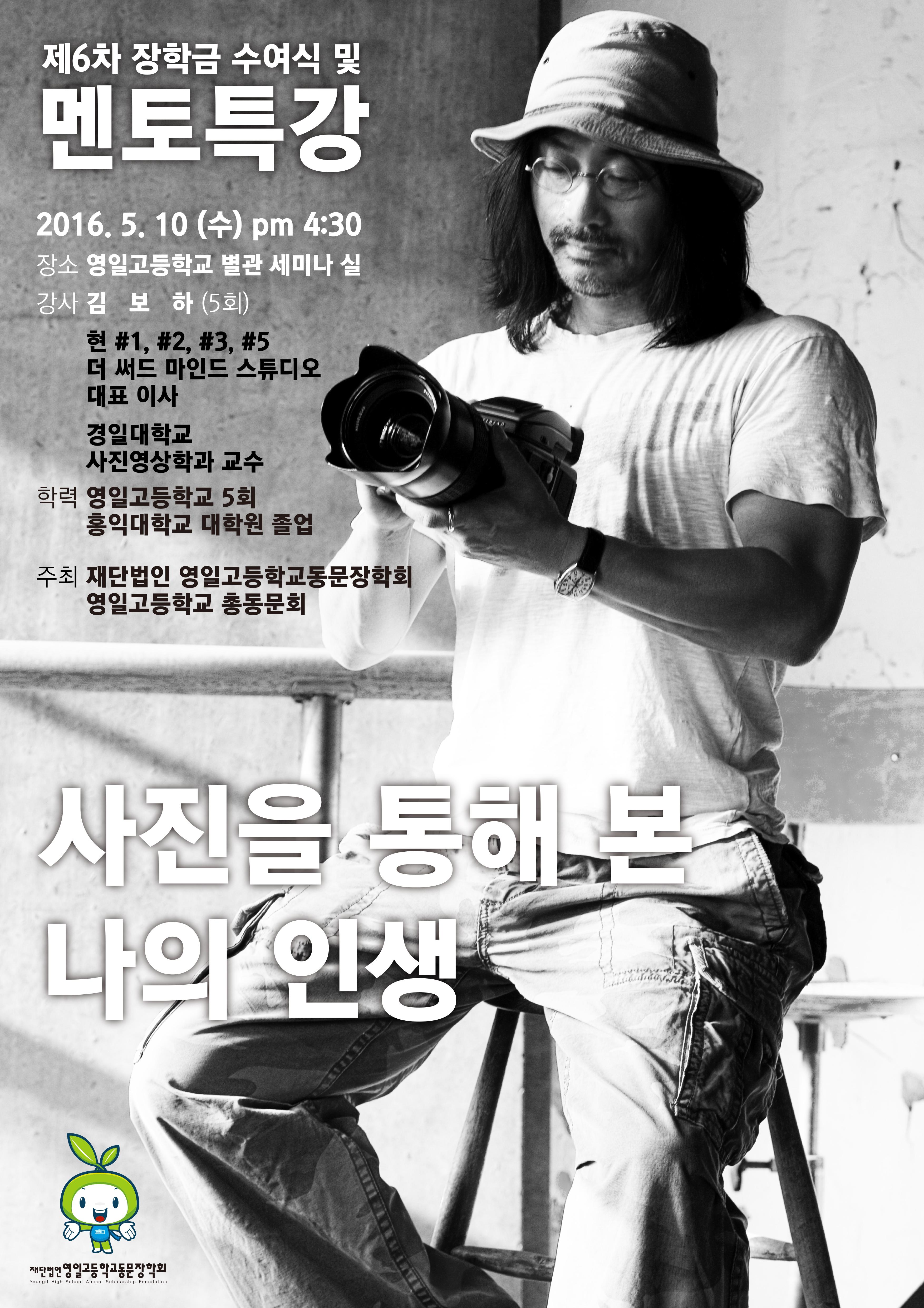 멘토특강_포스터_170510_1.jpg