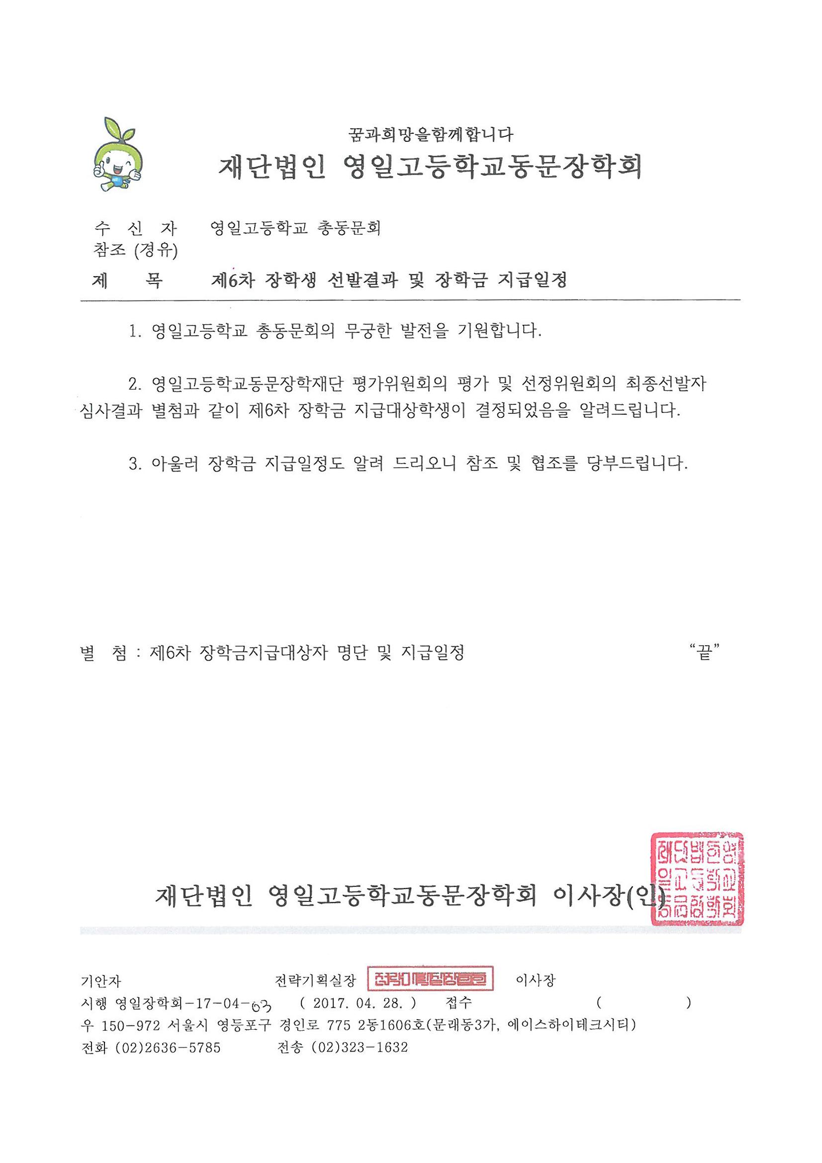 6차장학금 수여대상자 통보-총동문회_페이지_1.jpg
