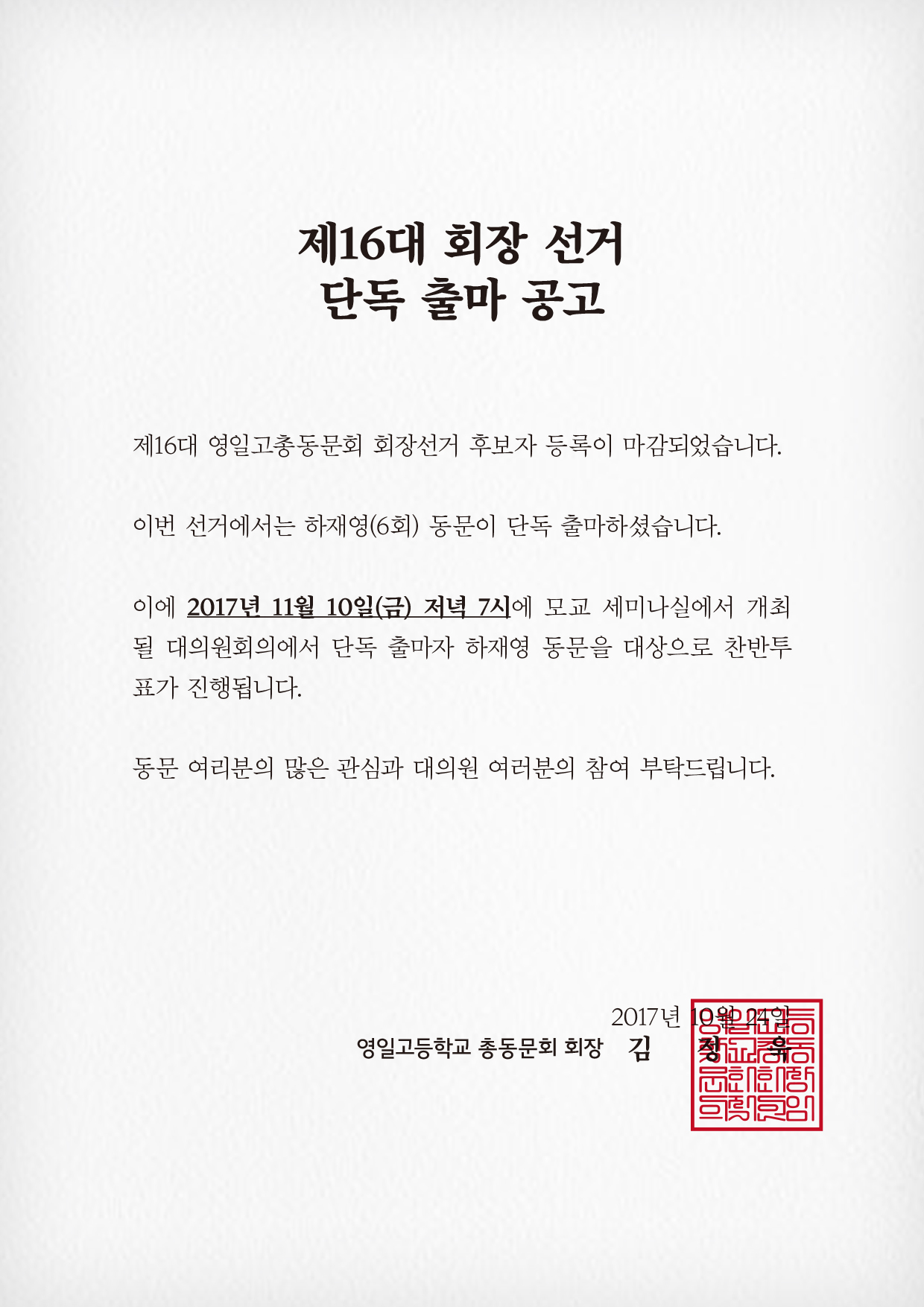 16대총동문회회장단독출마공고.jpg