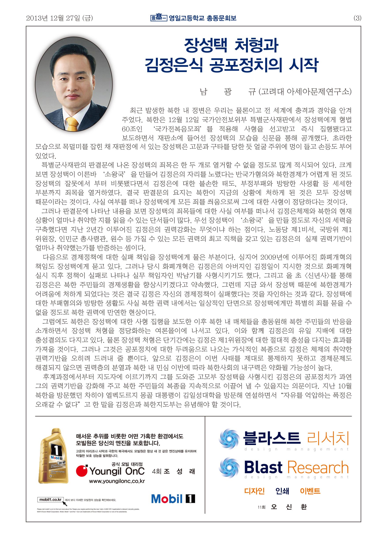 2013_동문회보_최종-3.jpg
