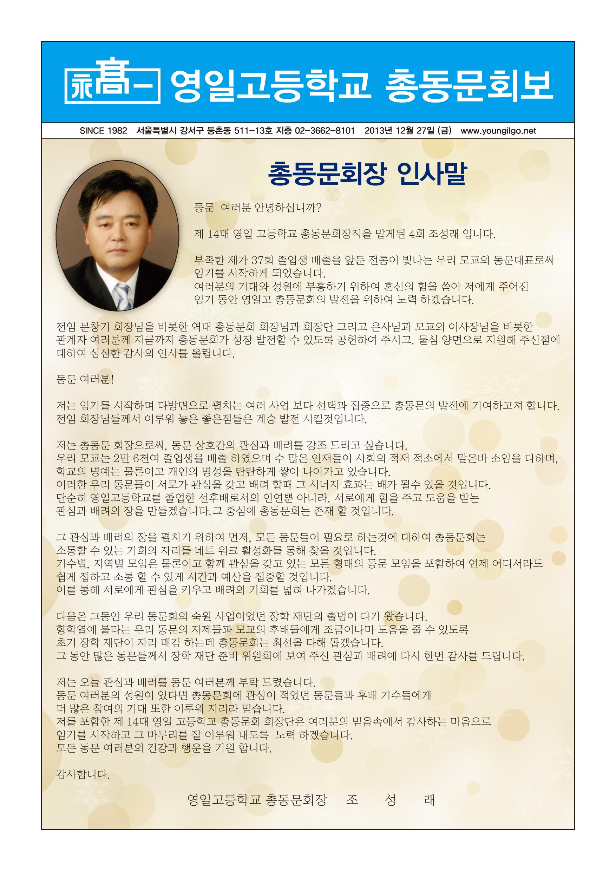 2013_동문회보_최종-1.jpg