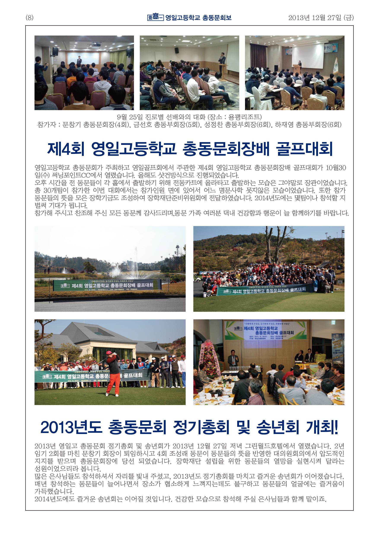 2013_동문회보_최종-8.jpg