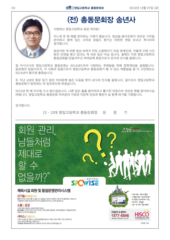 2013_동문회보_최종-2.jpg