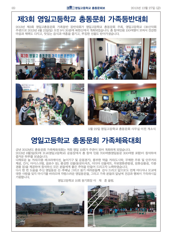 2013_동문회보_최종-6.jpg