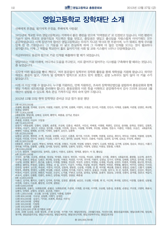 2013_동문회보_최종-4.jpg