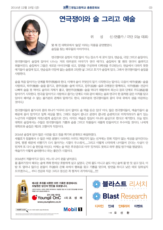 2014_동문회보-3.jpg