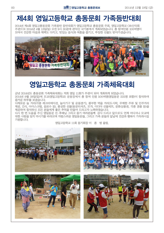 2014_동문회보-6.jpg