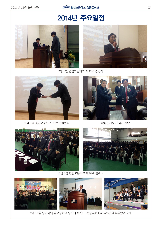 2014_동문회보-5.jpg