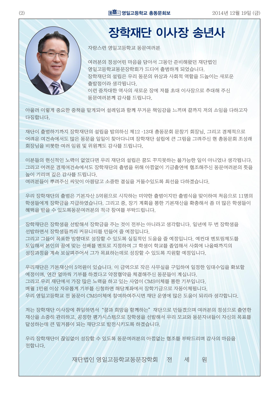 2014_동문회보-2.jpg