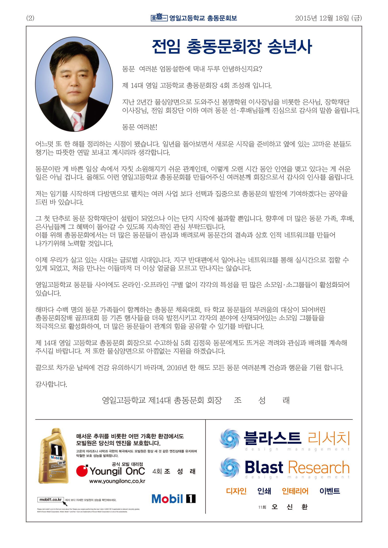 2015_동문회보-2.jpg