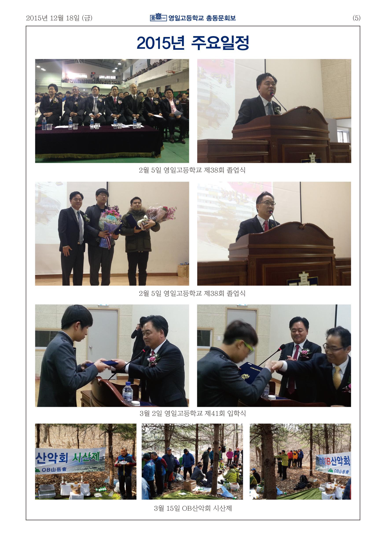 2015_동문회보-5.jpg