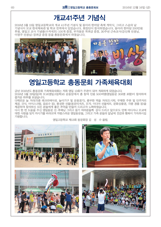 2016_동문회보-6.jpg