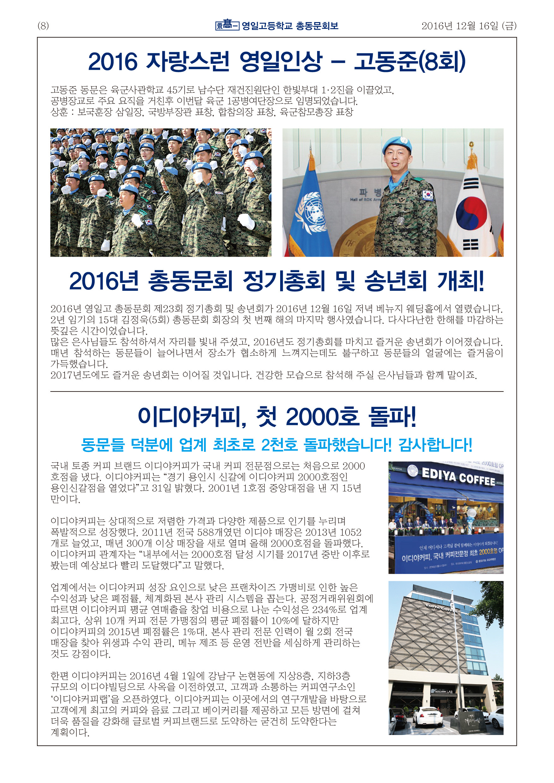 2016_동문회보-8.jpg