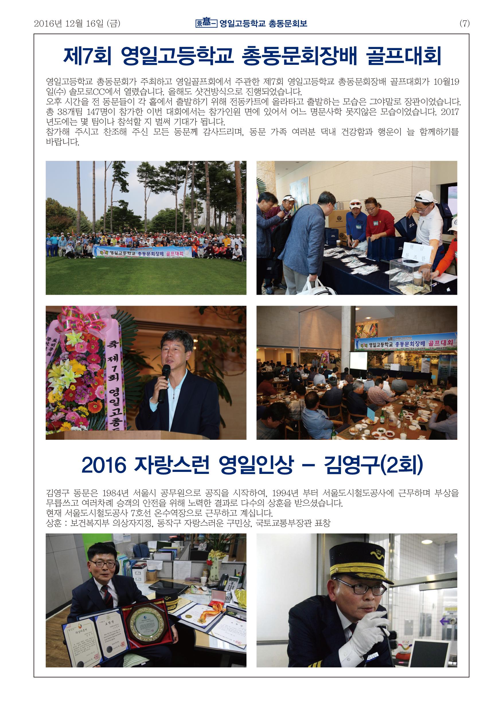 2016_동문회보-7.jpg