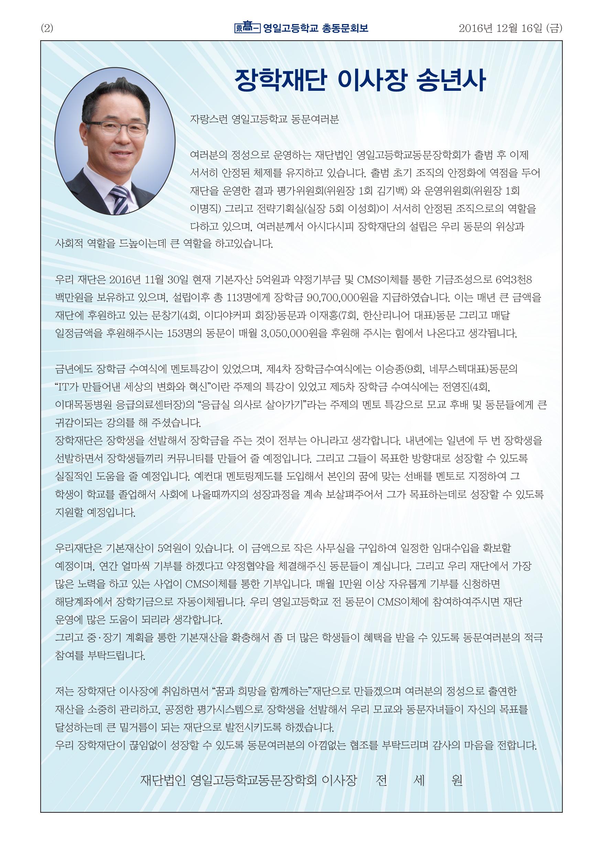 2016_동문회보-2.jpg