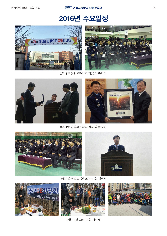 2016_동문회보-5.jpg