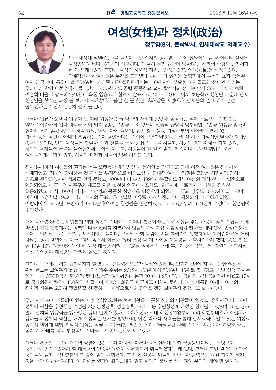 2016_동문회보-4.jpg
