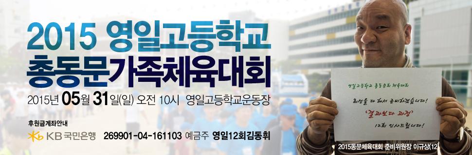 빅배너_체육대회_후원금.jpg