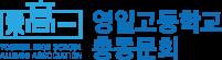 영일고등학교총동문회