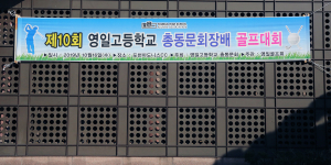 2019 총동창회장배 골...