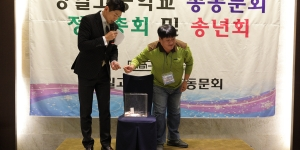 """2017 송년회 """"행..."""